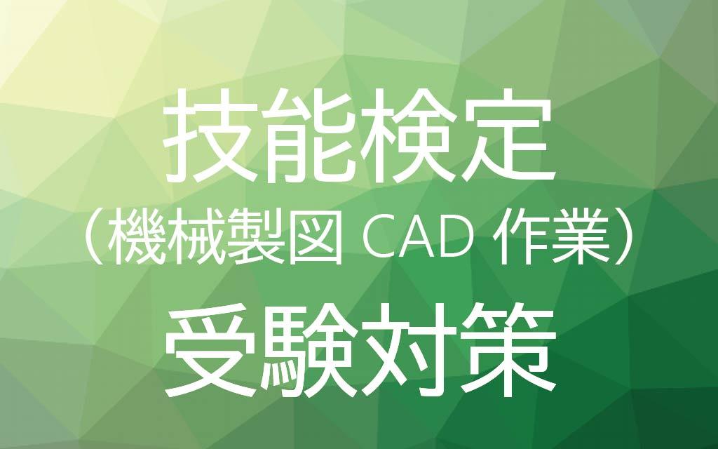 技能検定(機械製図CAD作業)