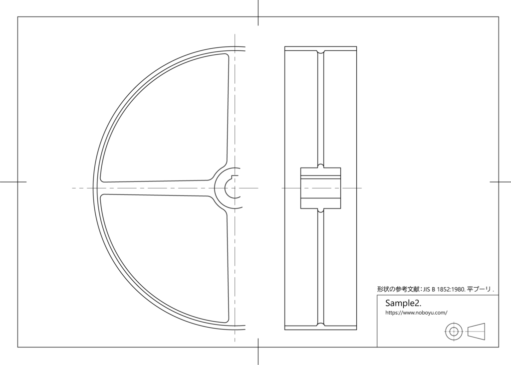 機械製図技能検定、断面図、アーム表現のサンプル