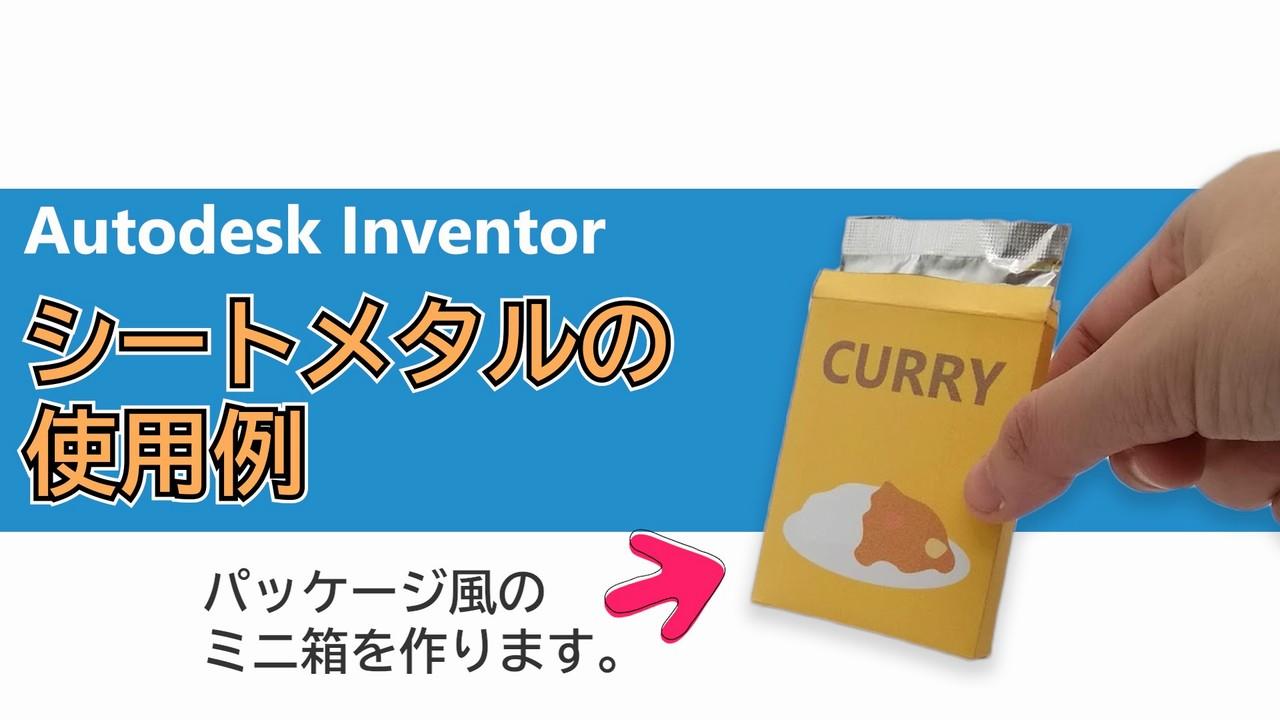 Autodesk Inventorでシートメタルを使う流れ