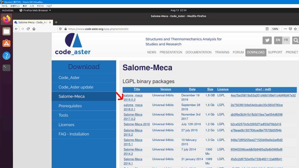 仮想環境のUbuntu上で、Firefoxを使ってcode_aster公式サイトを閲覧した様子